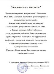 Текст речи за поздравление 267